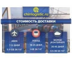 грузоперевозки из Китая и  поиск поставщиков