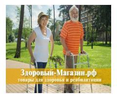 Товары для здоровья и реабилитации