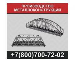 Производство металлоконструкций, металлические металлоконструкции
