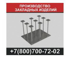 производство закладных изделий, сварные закладные изделия