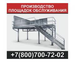 площадки обслуживания металлические, стационарные площадки