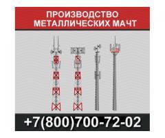 Производство металлических мачт, изготовление мачт связи