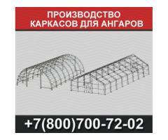 Производство каркасов для ангаров, металлические каркасы