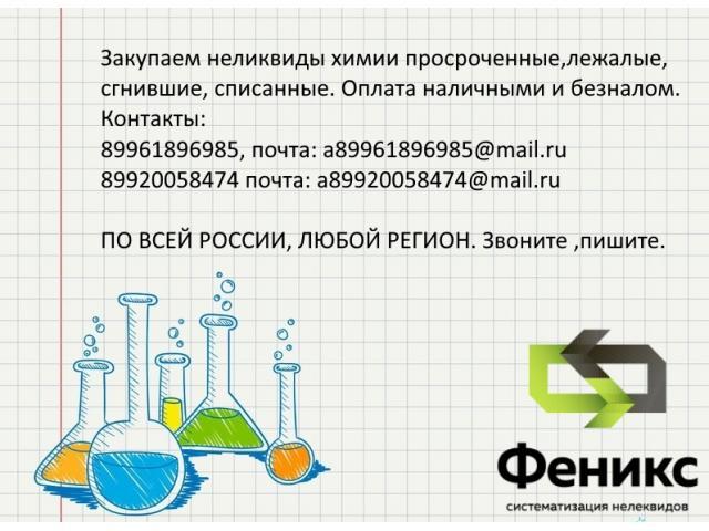 Купим в любых количествах неликвиды химии списанные - 1/1