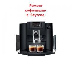 Ремонт кофемашин в Реутове