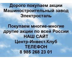 Покупаем акции МСЗ Машзавод Электросталь и любые другие акции по всей России