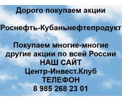Покупаем акции Кубаньнефтепродукт и любые другие акции по всей России