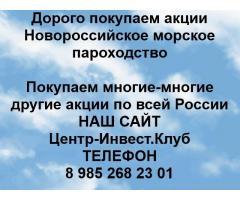 Покупаем акции Новороссийское морское пароходство и любые другие акции по всей России