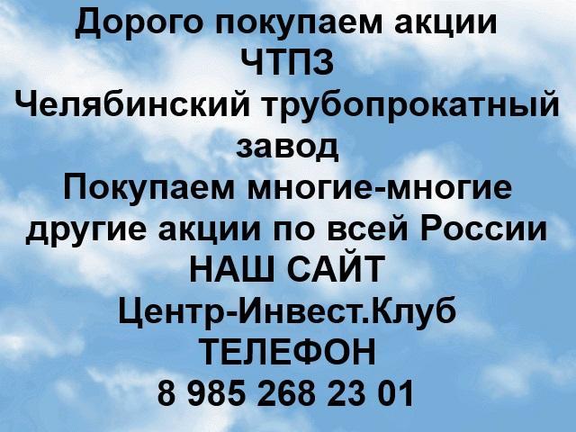 Покупаем акции ЧТПЗ и любые другие акции по всей России - 1/1