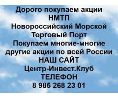 Покупаем акции НМТП и любые другие акции по всей России