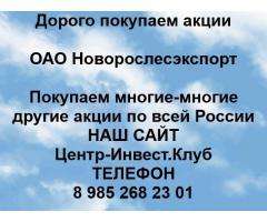 Покупаем акции ОАО Новорослесэкспорт и любые другие акции по всей России