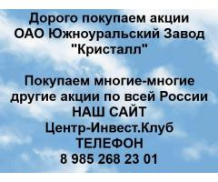 Покупаем акции ОАО Южноуральский завод Кристалл и любые другие акции по всей России