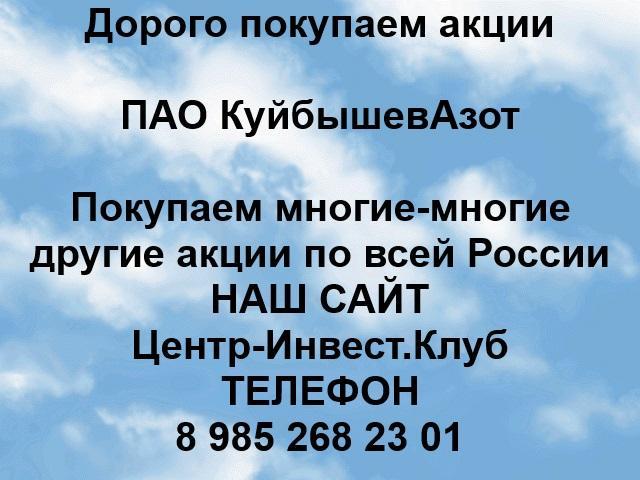 Покупаем акции Куйбышевазот и любые другие акции по всей России - 1/1