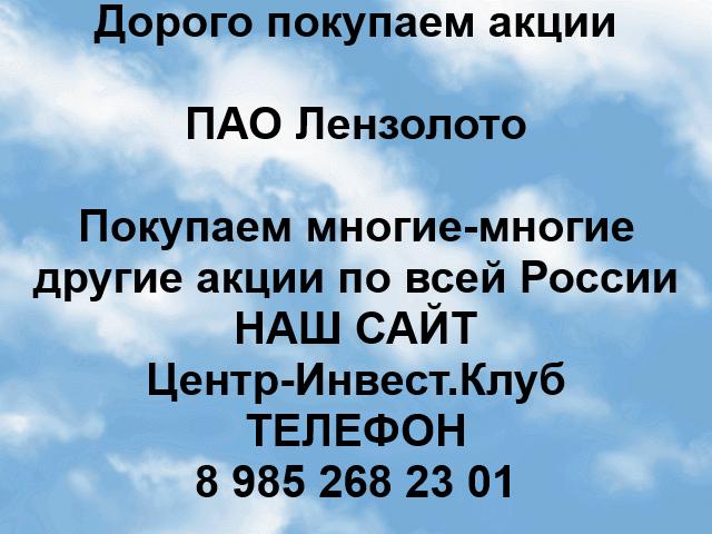 Покупаем акции Лензолото и любые другие акции по всей России - 1/1