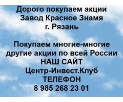 Покупаем акции Завод Красное знамя и любые другие акции по всей России