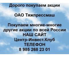 Покупаем акции ОАО Тяжпрессмаш и любые другие акции по всей России