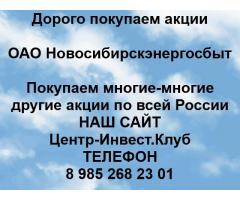 Покупаем акции ОАО Новосибирскэнергосбыт и любые другие акции по всей России