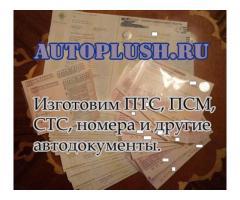 Авто и мото-документы на оригинальных бланках - ПТС, СТС, ПСМ, ГРЗ, ОСАГО.
