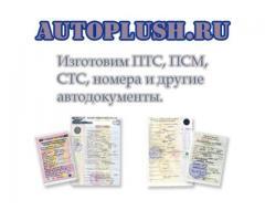 Купить документы на передвижение - ПТС, СОР, номера, ОСАГО, ПСМ? Без вопросов.