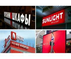 Объемные, световые буквы, рекламные вывески в Одинцово