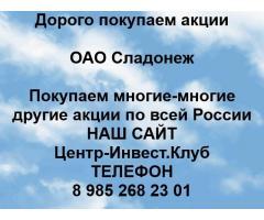 Покупаем акции ОАО Сладонеж и любые другие акции по всей России