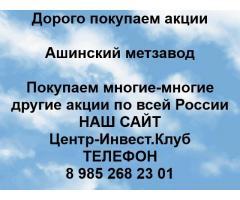 Покупаем акции Ашинский метзавод и любые другие акции по всей России