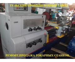Токарные станки 16к20, 16к25, 1м63, 1м65 с капитального ремонта