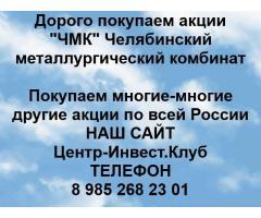 Покупаем акции ЧМК и любые другие акции по всей России