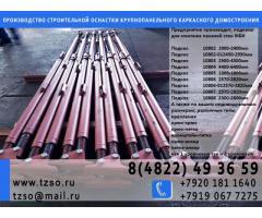 подкосы для монтажа железобетонных колонн